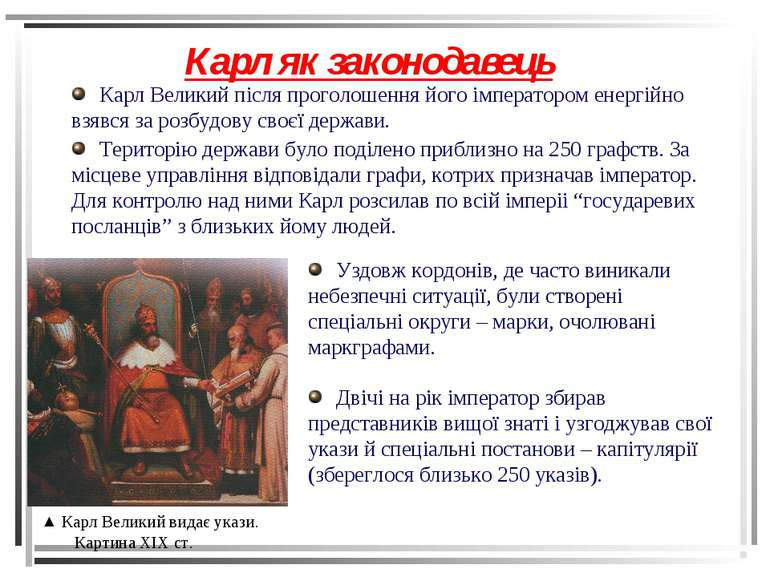 Карл як законодавець Карл Великий після проголошення його імператором енергій...