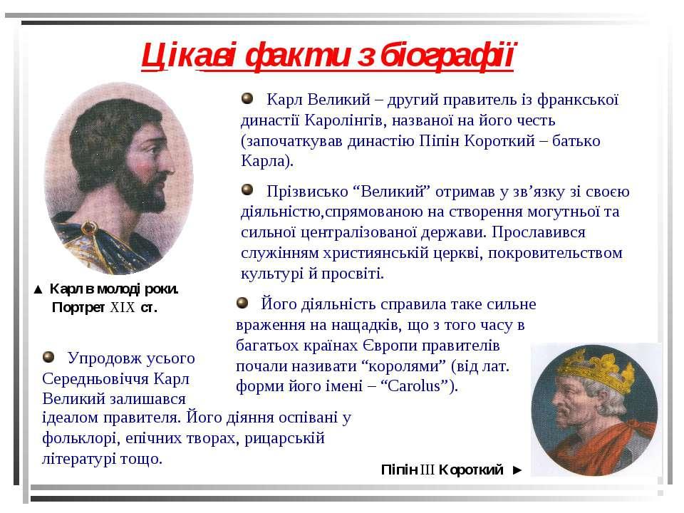 Цікаві факти з біографії ▲ Карл в молоді роки. Портрет XIX ст. Піпін III Коро...