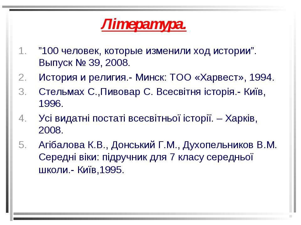 """Література. """"100 человек, которые изменили ход истории"""". Выпуск № 39, 2008. И..."""