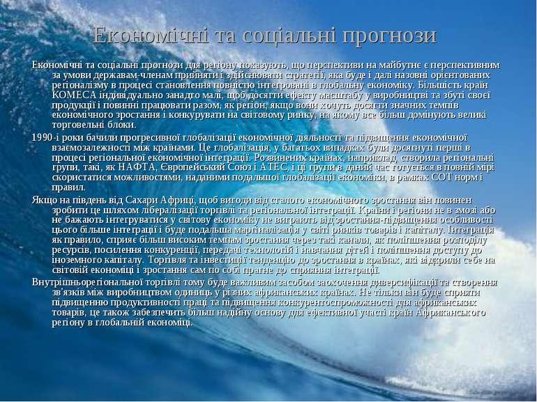 Економічні та соціальні прогнози Економічні та соціальні прогнози для регіону...