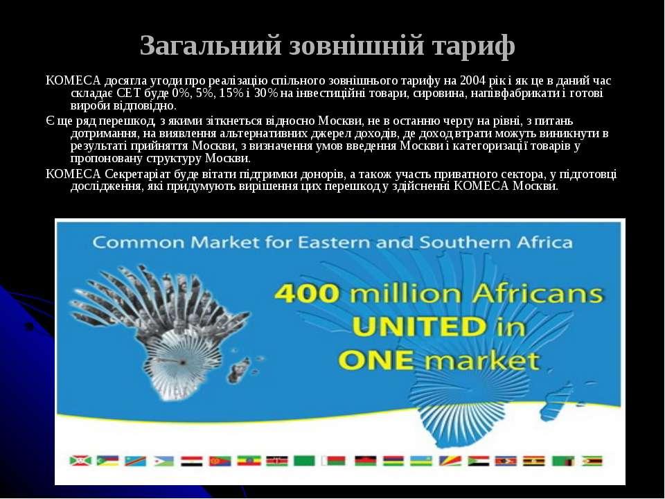 Загальний зовнішній тариф КОМЕСА досягла угоди про реалізацію спільного зовні...