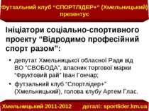 """Ініціатори соціально-спортивного проекту """"Відродимо професійний спорт разом"""":..."""