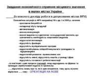 Завдання економічного сприяння місцевого значення в малих містах України (Із ...