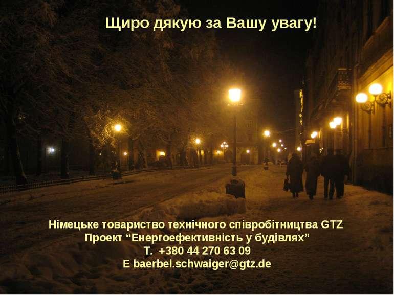 Щиро дякую за Вашу увагу! Німецьке товариство технічного співробітництва GTZ ...