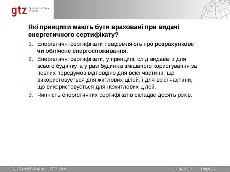 Які принципи мають бути враховані при видачі енергетичного сертифікату? Енерг...