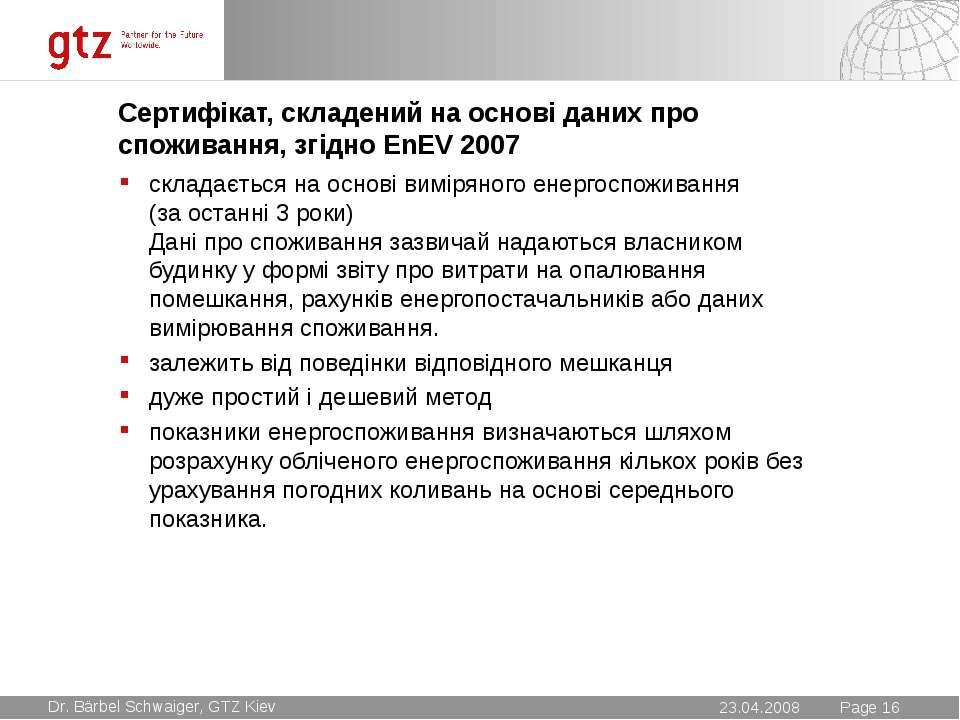 Сертифікат, складений на основі даних про споживання, згідно EnEV 2007 склада...
