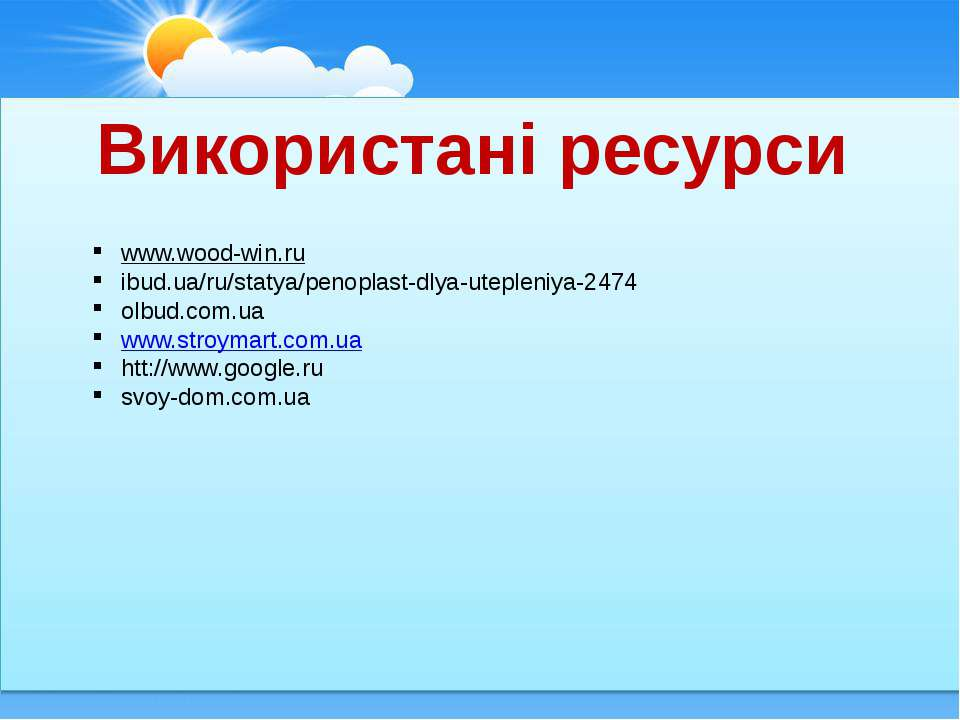 Використані ресурси www.wood-win.ru ibud.ua/ru/statya/penoplast-dlya-utepleni...