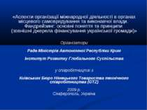 «Аспекти організації міжнародної діяльності в органах місцевого самоврядуванн...