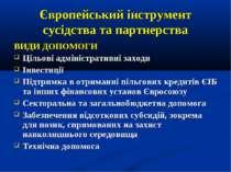Європейський інструмент сусідства та партнерства ВИДИ ДОПОМОГИ Цільові адміні...