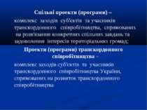 Спільні проекти (програми) – комплекс заходів суб'єктів та учасників транскор...