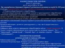 КАБІНЕТ МІНІСТРІВ УКРАЇНИ П О С Т А Н О В А від 21 липня 2006 р. № 1001 Про з...