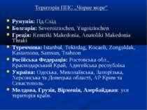 """Територія ППС """"Чорне море"""" Румунія: Пд.Схід Болгарія: Severoiztochen, Yugoizt..."""
