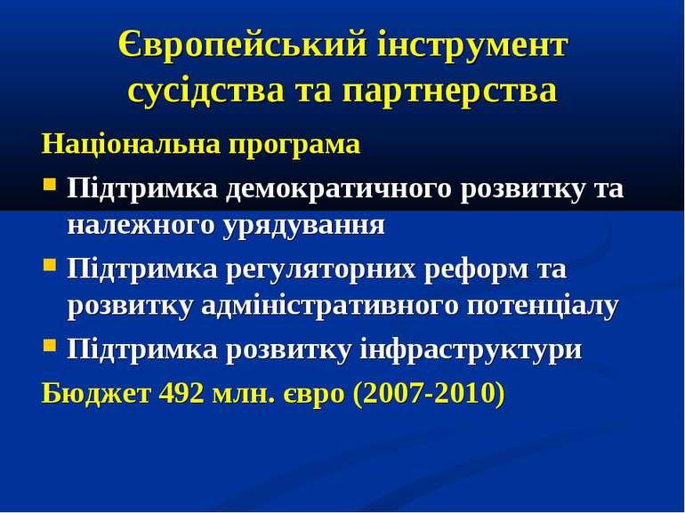 Європейський інструмент сусідства та партнерства Національна програма Підтрим...