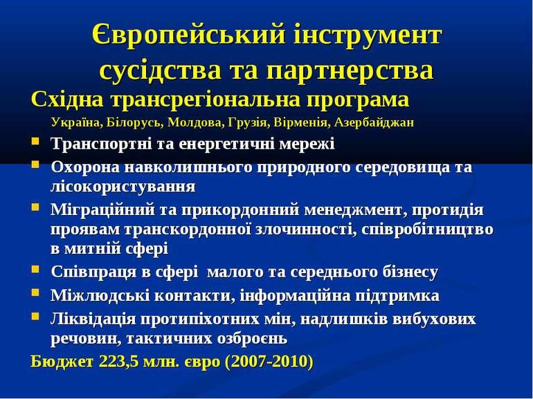 Європейський інструмент сусідства та партнерства Східна трансрегіональна прог...