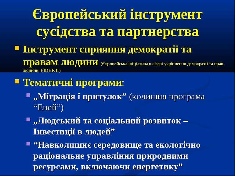 Європейський інструмент сусідства та партнерства Інструмент сприяння демократ...