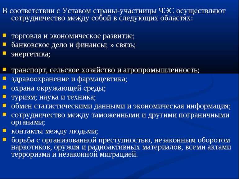 В соответствии с Уставом страны-участницы ЧЭС осуществляют сотрудничество меж...