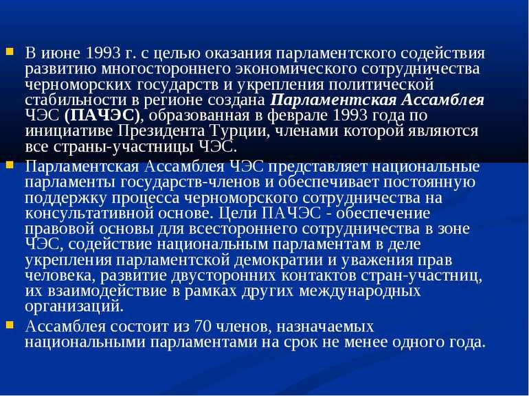 В июне 1993 г. с целью оказания парламентского содействия развитию многосторо...
