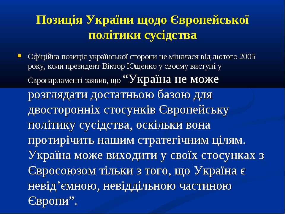 Позиція України щодо Європейської політики сусідства Офіційна позиція українс...