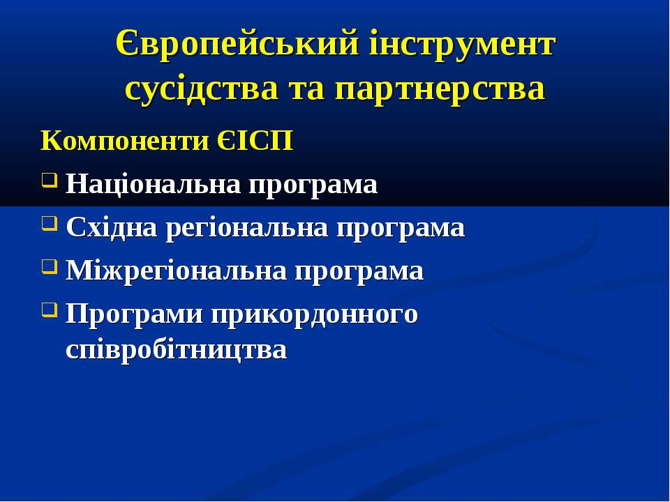 Європейський інструмент сусідства та партнерства Компоненти ЄІСП Національна ...
