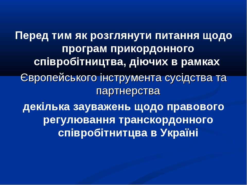 Перед тим як розглянути питання щодо програм прикордонного співробітництва, д...