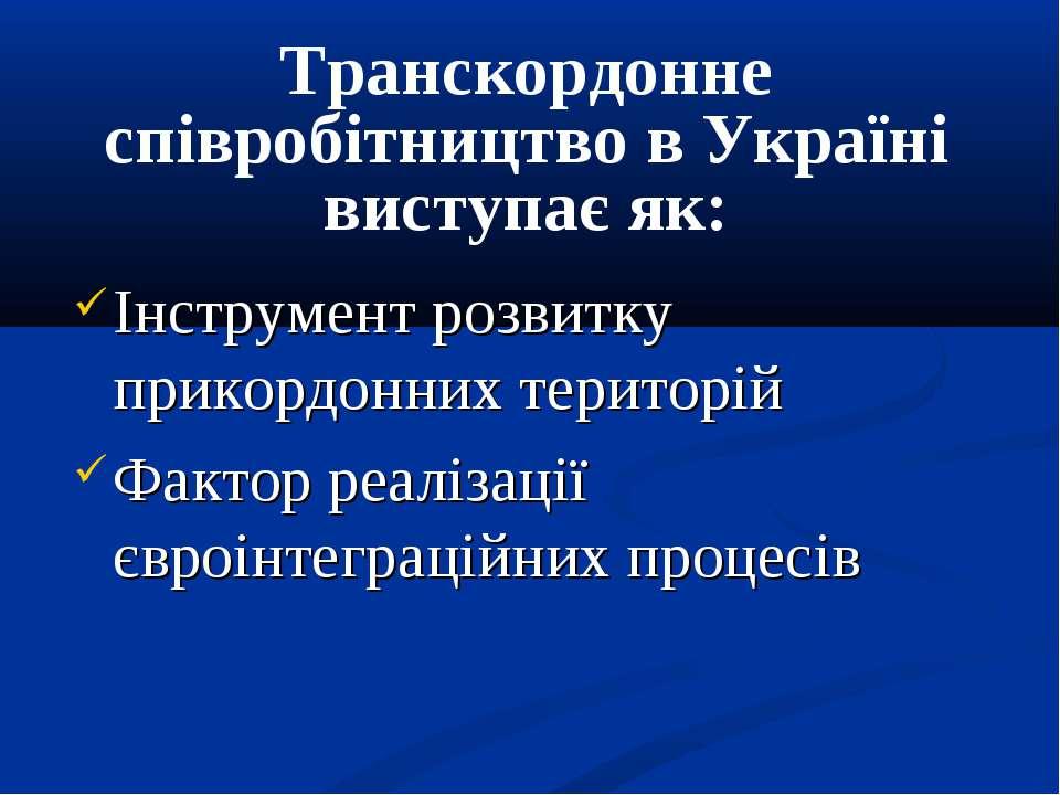 Транскордонне співробітництво в Україні виступає як: Інструмент розвитку прик...