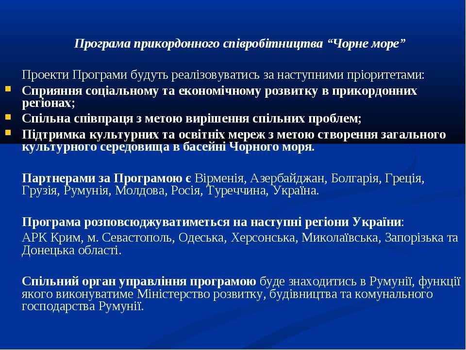 """Програма прикордонного співробітництва """"Чорне море"""" Проекти Програми будуть р..."""