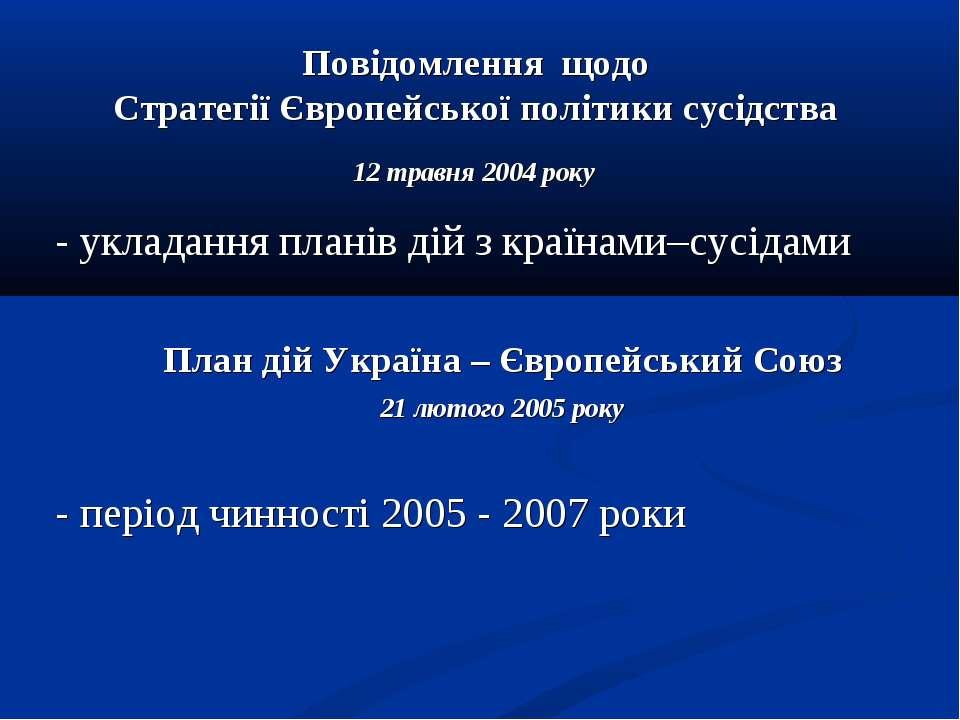 Повідомлення щодо Стратегії Європейської політики сусідства 12 травня 2004 ро...