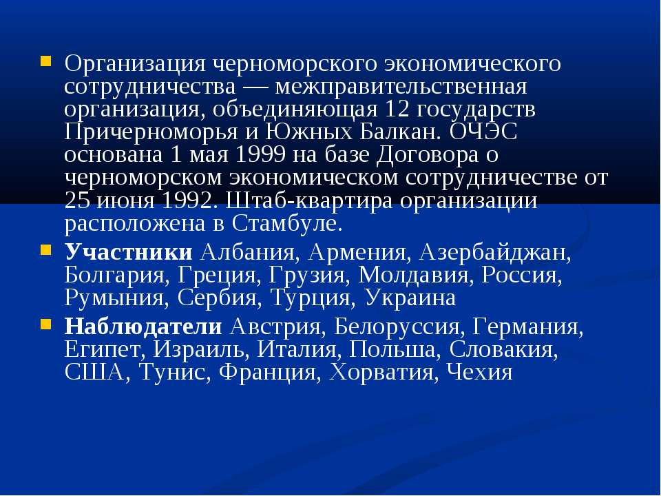Организация черноморского экономического сотрудничества — межправительственна...