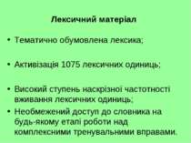 Лексичний матеріал Тематично обумовлена лексика; Активізація 1075 лексичних о...