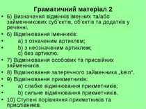 Граматичний матеріал 2 5) Визначення відмінків іменних та/або займенникових с...