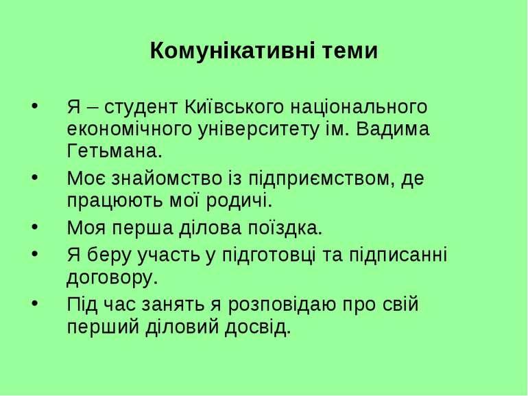 Комунікативні теми Я – студент Київського національного економічного універси...