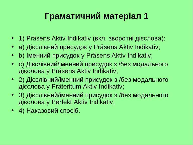 Граматичний матеріал 1 1) Präsens Aktiv Indikativ (вкл. зворотні дієслова): a...