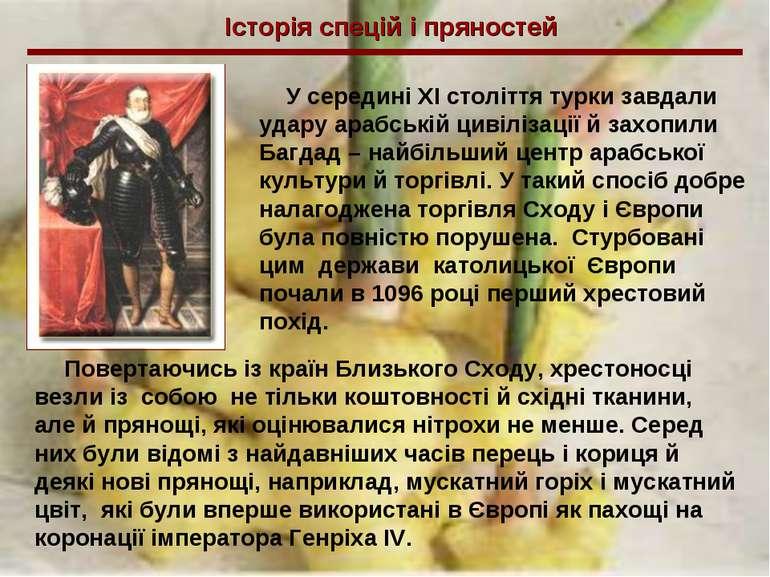 Історія спецій і пряностей У середині XI століття турки завдали удару арабськ...