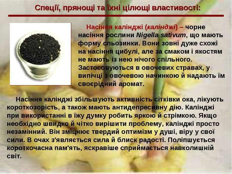 Спеції, прянощі та їхні цілющі властивості: Насіння калінджі (калінджі) – чор...