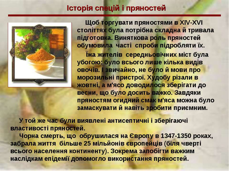 Історія спецій і пряностей Щоб торгувати пряностями в XIV-XVI століттях була ...