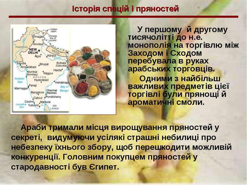 Історія спецій і пряностей У першому й другому тисячолітті до н.е. монополія ...