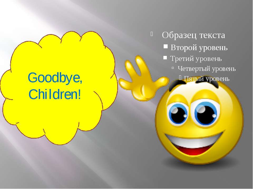 Goodbye, Children!