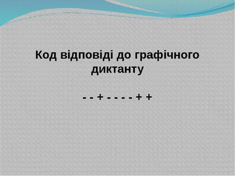 Код відповіді до графічного диктанту - - + - - - - + +