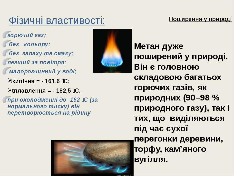 Фізичні властивості: горючий газ; без кольору; без запаху та смаку; легший за...