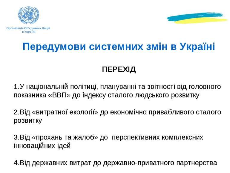 Передумови системних змін в Україні ПЕРЕХІД У національній політиці, плануван...