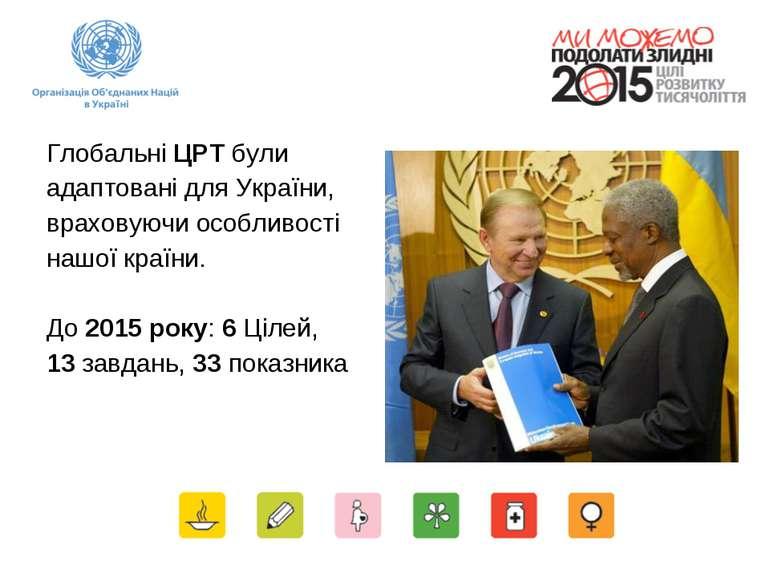 Глобальні ЦРТ були адаптовані для України, враховуючи особливості нашої країн...