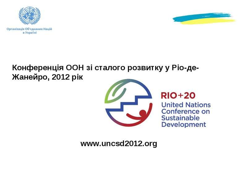 Конференція ООН зі сталого розвитку у Ріо-де-Жанейро, 2012 рік www.uncsd2012.org