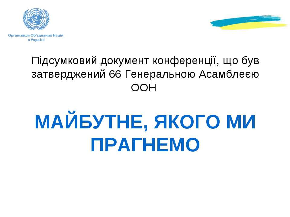 Підсумковий документ конференції, що був затверджений 66 Генеральною Асамблеє...
