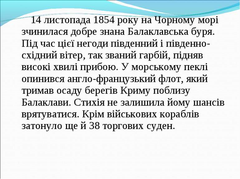 14 листопада 1854 року на Чорному морі зчинилася добре знана Балаклавська бур...
