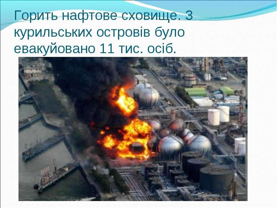 Горить нафтове сховище. З курильських островів було евакуйовано 11 тис. осіб.