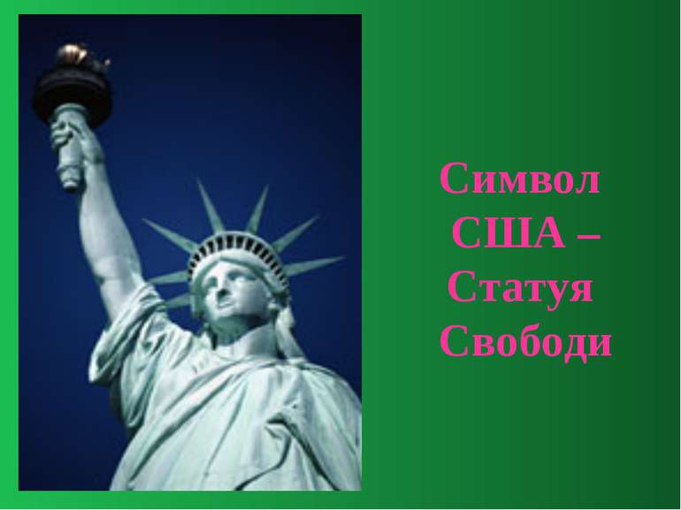 Символ США – Статуя Свободи