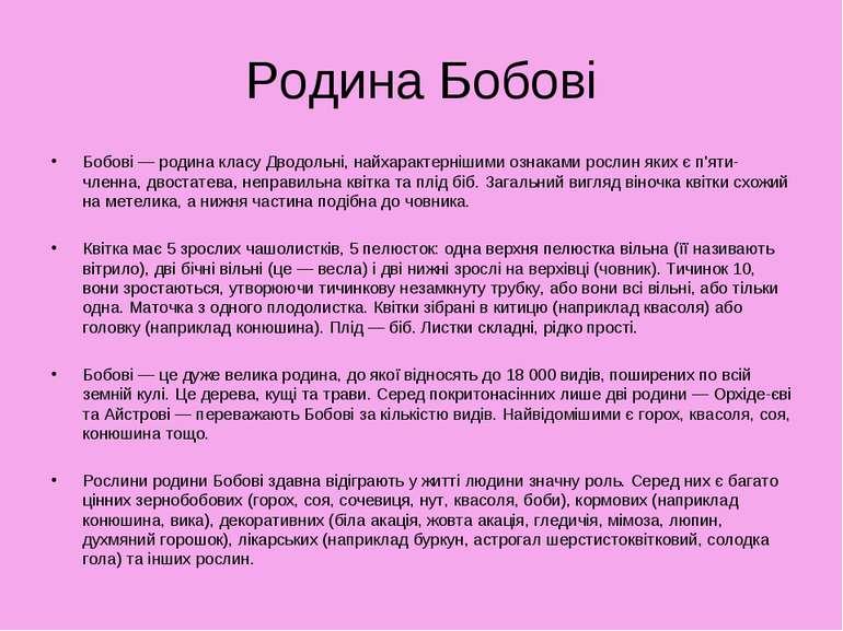 Родина Бобові Бобові — родина класу Дводольні, найхарактернішими ознаками рос...