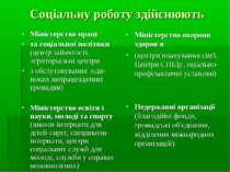 Соціальну роботу здійснюють Міністерство праці та соціальної політики (центр ...