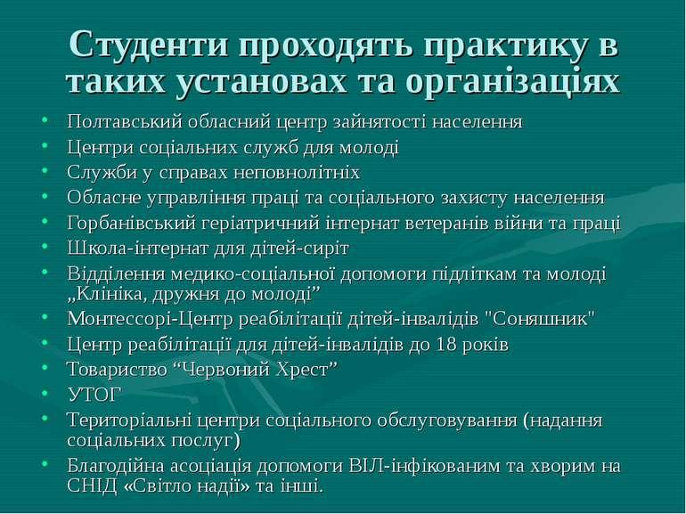 Студенти проходять практику в таких установах та організаціях Полтавський обл...