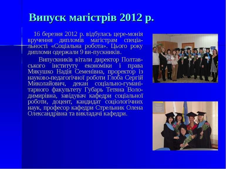 Випуск магістрів 2012 р. 16 березня 2012 р. відбулась цере-монія вручення дип...